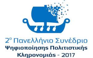 2ο Πανελλήνιο Συνέδριο Ψηφιοποίησης Πολιτιστικής Κληρονομιάς. Βόλος 1,2 και 3 Δεκεμβρίου 2017.