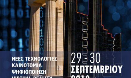 ΔΙΗΜΕΡΟ ΕΠΙΣΤΗΜΟΝΙΚΟ FORUM: «Νέες Τεχνολογίες στην ανάδειξη της Πολιτισμικής Κληρονομιάς» ΥΠΟ ΤΗΝ ΑΙΓΙΔΑ ΤΟΥ ΥΠΟΥΡΓΕΙΟΥ ΠΟΛΙΤΙΣΜΟΥ ΚΑΙ ΑΘΛΗΤΙΣΜΟΥ  – Υψηλής εξειδίκευσης επιστήμονες στην Αθήνα από Ελληνικά και Ξένα Πανεπιστήμια