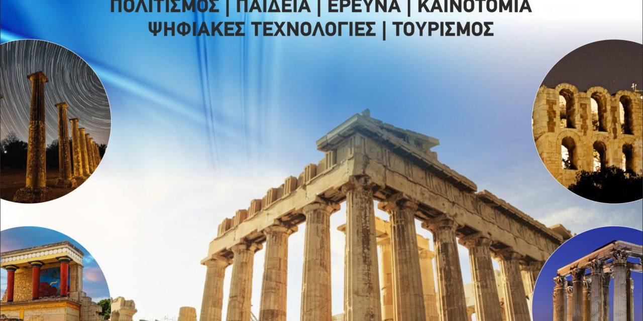 3ο Πανελλήνιο Συνέδριο Ψηφιοποίησης Πολιτιστικής Κληρονομιάς – Στις 25,26 και 27 Σεπτεμβρίου  2019 στην Αθήνα-Μια μεγάλη συνεργασία Φορέων  Ελλάδας και Κύπρου