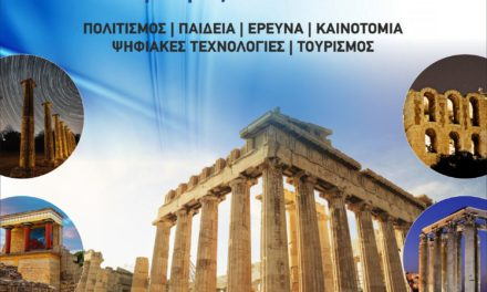 Πρωτοπόρες πρωτοβουλίες σε Ελλάδα και Κύπρο στις νέες τεχνολογίες και την καινοτομία   – Μέρα τιμής για τα Ελληνικά Γράμματα η γιορτή των Τριών Ιεραρχών  – Κοινή ανακοίνωση από το  Τεχνολογικό Πανεπιστήμιο Κύπρου ,Πανεπιστήμιο Δυτικής Αττικής και Δίκτυο 'ΠΕΡΡΑΙΒΙΑ»