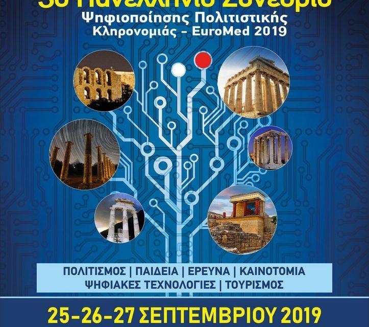 Συγκινητικό το ενδιαφέρον για τον Ελληνικό Πολιτισμό -Σημαντικοί επιστήμονες με ανακοινώσεις τον Σεπτέμβριο στην Αθήνα -Συνεχίζονται  οι εγγραφές  για το 3ο Πανελλήνιο Συνέδριο Ψηφιοποίησης Πολιτιστικής Κληρονομιάς-EuroMed 2019 Στις 25,26 και 27 Σεπτεμβρίου  2019 στις εγκαταστάσεις του Πανεπιστημίου Δυτικής Αττικής