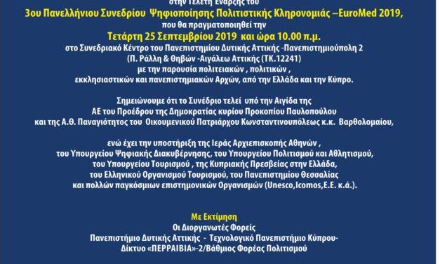 3ο Πανελλήνιο Συνέδριο Ψηφιοποίησης Πολιτιστικής Κληρονομιάς-EuroMed 2019 – Από  25 έως 27 Σεπτεμβρίου  2019  στις εγκαταστάσεις του Πανεπιστημίου Δυτικής Αττικής- Εκατοντάδες σημαντικοί επιστήμονες στην Αθήνα