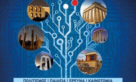 """Το Δίκτυο 'ΠΕΡΡΑΙΒΙΑ"""" και φέτος υποψήφιο για τα Βραβεία BRAVO 2019, για τις πρωτοβουλίες του στη δημιουργία Βιώσιμης Ανάπτυξης ,μέσω της Ψηφιοποίησης της Πολιτιστικής Κληρονομιάς! Στηρίξτε μια εθνική προσπάθεια για τη διάσωση και ανάδειξη του Ελληνικού Πολιτισμού!"""