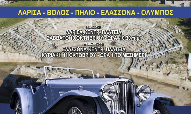 Ανυπόμονα τα πληρώματα  για το  περίφημο 9ο Ιστορικό Ράλλυ Ολύμπου 2020 – Θα πραγματοποιηθεί στη Θεσσαλία το Σάββατο 10 και Κυριακή 11 Οκτωβρίου 2020 – Ο Όλυμπος ,η Ελασσόνα, η Λάρισα, ο Βόλος, το Πήλιο και η Λίμνη Κάρλα  οι φετινοί μαγικοί του προορισμοί