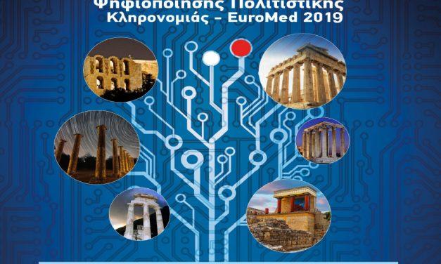 """ΔΙΚΤΥΟ """"ΠΕΡΡΑΙΒΙΑ"""": Εκδόθηκαν τα πρακτικά του 3ου Πανελλήνιου Συνεδρίου Ψηφιοποίησης Πολιτιστικής Κληρονομιάς-EuroMed2019-ΑΘΗΝΑ 25-27/9/2019"""