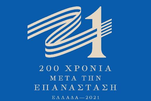 """Δίκτυο 'ΠΕΡΡΑΙΒΙΑ"""": Ελλάδα 2021: 200 Χρόνια Ελευθερίας – Το 4ο Πανελλήνιο Συνέδριο Ψηφιοποίησης Πολιτιστικής Κληρονομιάς 2021 τιμά τη μεγάλη επέτειο"""