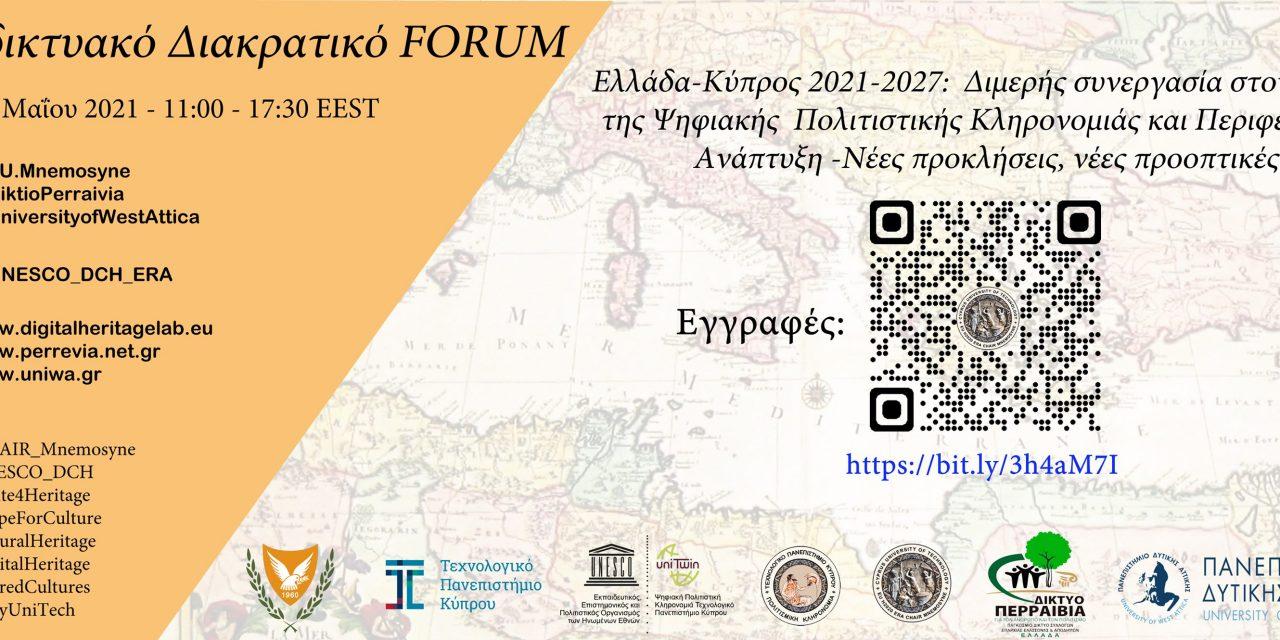 Διοργάνωση Διακρατικού Διαδικτυακού FORUM Ελλάδας -Κύπρου  για την Ψηφιακή Πολιτιστική Κληρονομιά-Σημαντικοί επιστήμονες και θεσμικοί παράγοντες στη συνάντηση-Υπό την Αιγίδα της Πρεσβείας της Κυπριακής Δημοκρατίας στην Ελλάδα