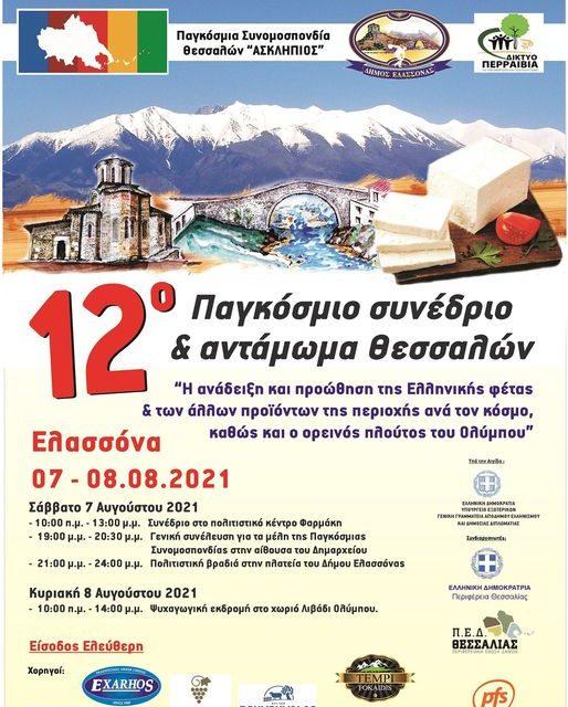 «Το πρόγραμμα του 12ου Παγκοσμίου Συνεδρίου  Θεσσαλών στο Δήμο Ελασσόνας»-Ελασσόνα 7-8 Αυγούστου 2021