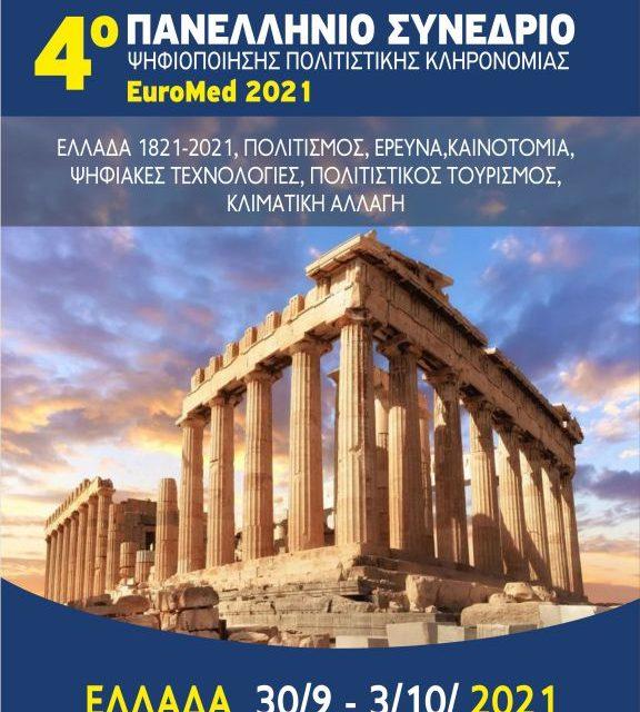 4ο ΠΑΝΕΛΛΗΝΙΟ ΣΥΝΕΔΡΙΟ ΨΗΦΙΟΠΟΙΗΣΗΣ ΠΟΛΙΤΙΣΤΙΚΗΣ ΚΛΗΡΟΝΟΜΙΑΣ -EUROMED 2021  ΕΛΛΑΔΑ, 30/9-3/10/2021     Όλη η μαγεία του Ελληνικού Πολιτισμού σε ένα Συνέδριο  ΔΕΙΤΕ ΤΟ ΤΗΛΕΟΠΤΙΚΟ ΣΠΟΤ ΕΔΩ