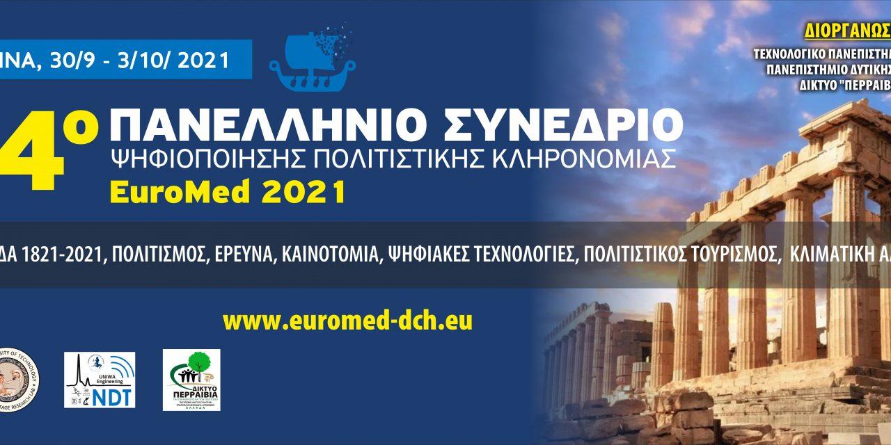 Ρεκόρ συμμετοχών στο 4ο Πανελλήνιο Συνέδριο Ψηφιοποίησης Πολιτιστικής Κληρονομιάς 2021-Θα πραγματοποιηθεί διαδικτυακά  από 30 Σεπτεμβρίου έως 3 Οκτωβρίου 2021-Υπό την Αιγίδα της Προέδρου της Δημοκρατίας και του Οικουμενικού Πατριάρχη Κωνσταντινουπόλεως