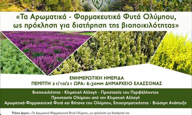 Την Πέμπτη 21/10/2021 στο Δημαρχείο Ελασσόνας  -Τεράστιο ενδιαφέρον για την Ενημερωτική ημερίδα για τα Αρωματικά –Φαρμακευτικά Φυτά του Ολύμπου – Ο Διευθυντής του Πράσινου Ταμείου και η Διευθύντρια του ΕΛΓΟ «Δήμητρα» συμμετείχαν στη συζήτηση