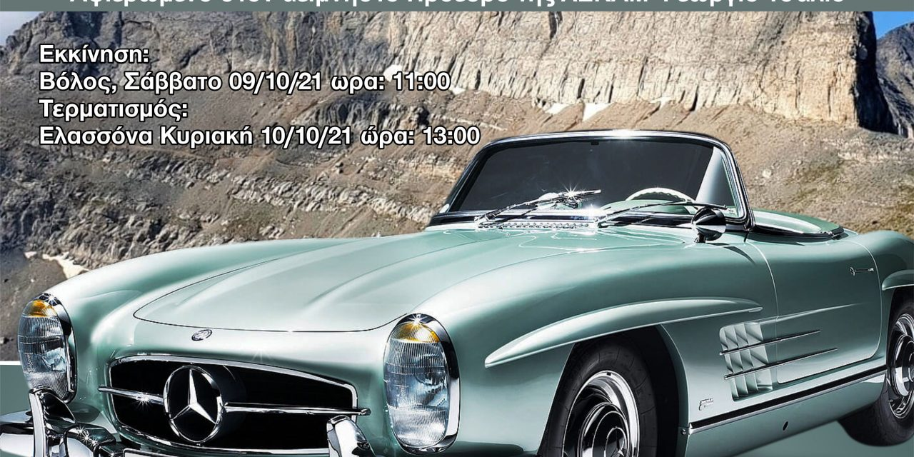 "To περίφημο Ιστορικό Ράλι Ολύμπου ξεκινά το Σάββατο 9/10 από Βόλο και τερματίζει στην Ελασσόνα-Βόλος, Πήλιο, Λίμνη Κάρλα, Ελασσόνα , Όλυμπος οι φετινοί προορισμοί  Με Διοργανωτές τη ΛΕΚΑΜ και το Δίκτυο ""ΠΕΡΡΑΙΒΙΑ"""