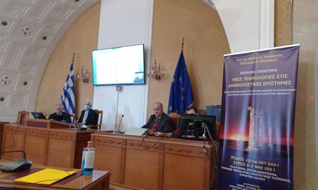"""ΔΙΚΤΥΟ """"ΠΕΡΡΑΙΒΙΑ"""":  Το Σάββατο 23 Οκτωβρίου 2021-  Με κάθε επισημότητα ξεκίνησε το Διήμερο Σεμινάριο/Εργαστήριο στη Ρόδο  –Πρωτοποριακή πρωτοβουλία σε διεθνές επίπεδο"""